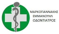 ΜΑΡΚΟΓΙΑΝΝΑΚΗΣ ΕΜΜΑΝΟΥΗΛ ΟΔΟΝΤΙΑΤΡΟΣ